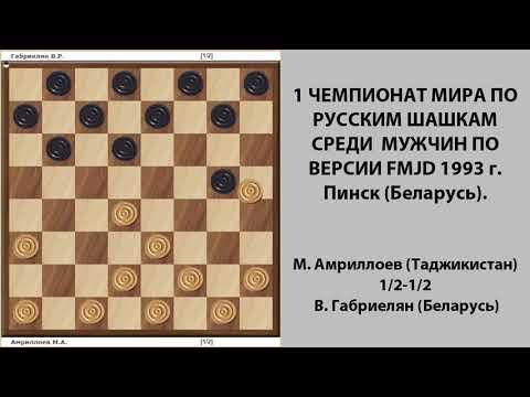 М. Амриллаев - В. Габриелян