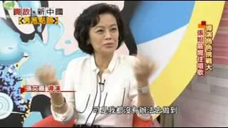 開放新中國秀芳點題張艾嘉PART1