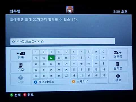 Xbox 360 Tutorial : How To Edit Your Bio,Motto,Place,Name Using Cool Characters