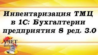 Инвентаризация ТМЦ в 1С: Бухгалтерии предприятия 8 ред. 3.0