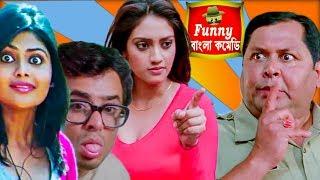 খরাজ ধরবে লেডিস চোর |Kharaj Mukherjee-Nusrat Comedy|HD|Funny Bangla Comedy