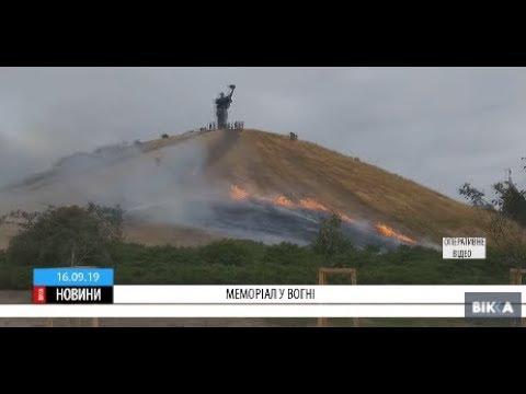 ТРК ВіККА: Під час святкування Дня міста палало на меморіальному комплексі