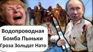 СКРЕПНЫЙ ПРОРЫВ ПУТИНА НА ПОТЕХУ ЗОЛДАТАМ НАТО!