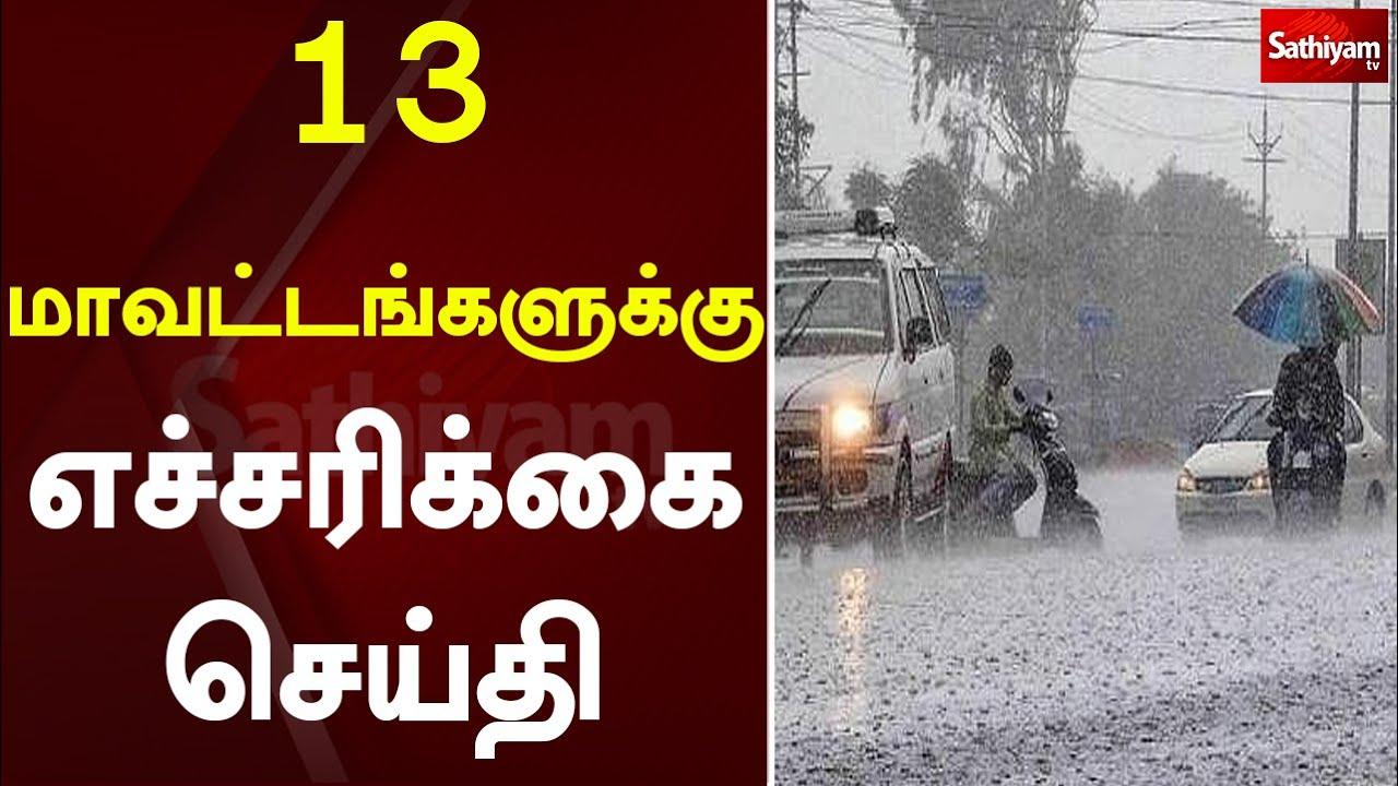 Download 13 மாவட்டங்களுக்கு எச்சரிக்கை செய்தி | Heavy Rain | Tamil Nadu | Sathiyam TV