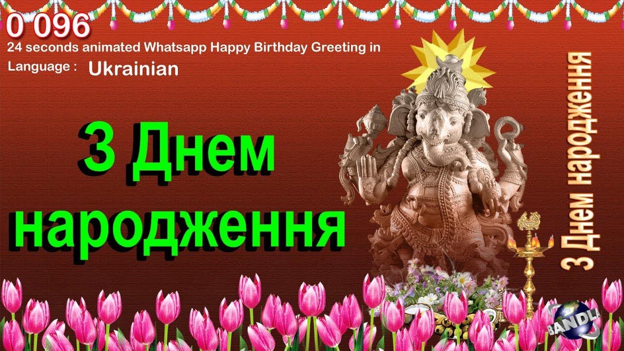 0 096 Ukrainian 24 Seconds Animated Happy Birthday Whatsapp Greeting