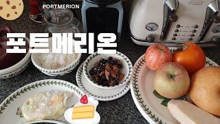 영국 코로나 럭다운/집콕 그릇놀이/Portmerion …