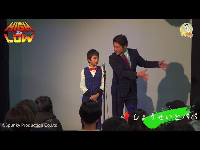 しょうせいとパパ(2020/2/15)