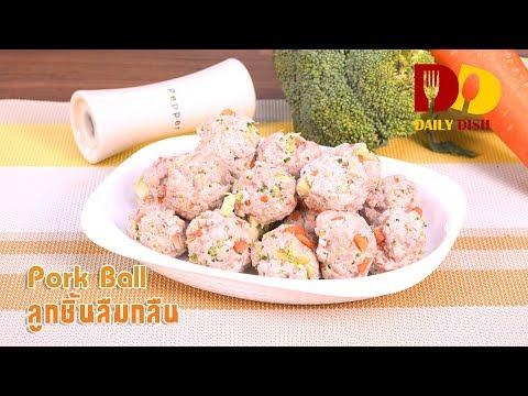 Pork Balls | Thai Food | ลูกชิ้นลืมกลืน - วันที่ 07 Nov 2019