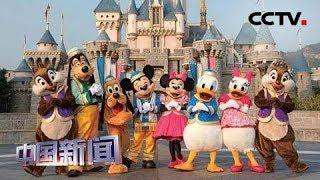 [中国新闻] 上海迪士尼公布携带入园食品新规 | CCTV中文国际