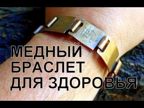 Медный браслет. Copper bracelet.