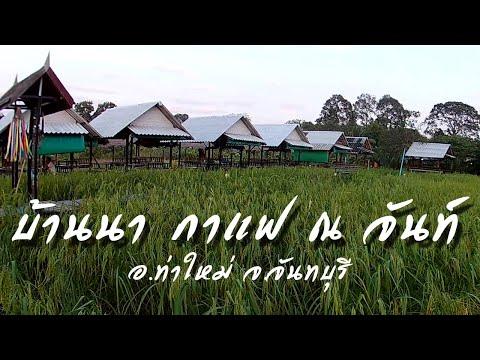 บ้านนา กาแฟ จันทบุรี | ร้านกาแฟ ท่าใหม่ จันทบุรี | รีวิวคาเฟ่ ท่าใหม่ จันทบุรี