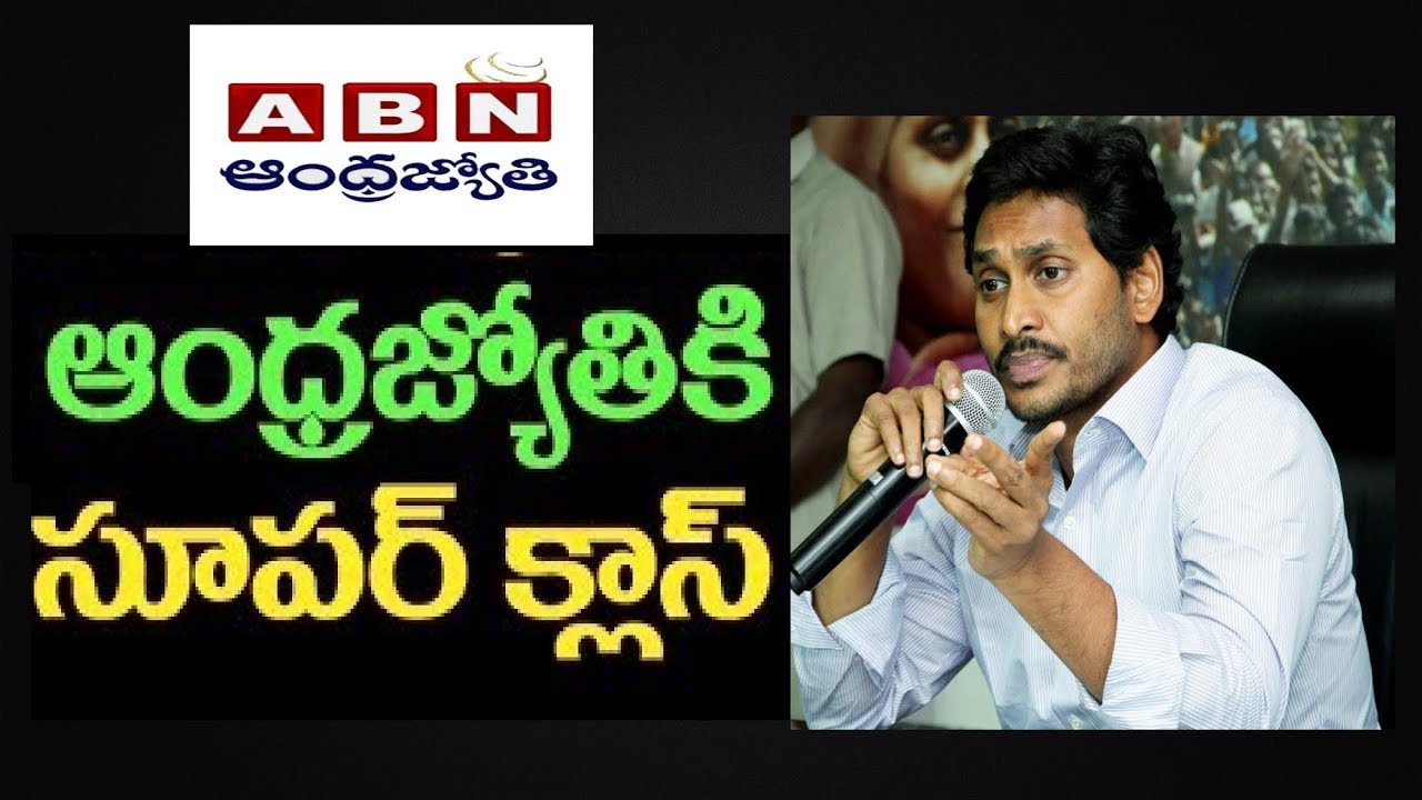 jagan-rk-media-papers-ap-prin-media-vijayasai-redd