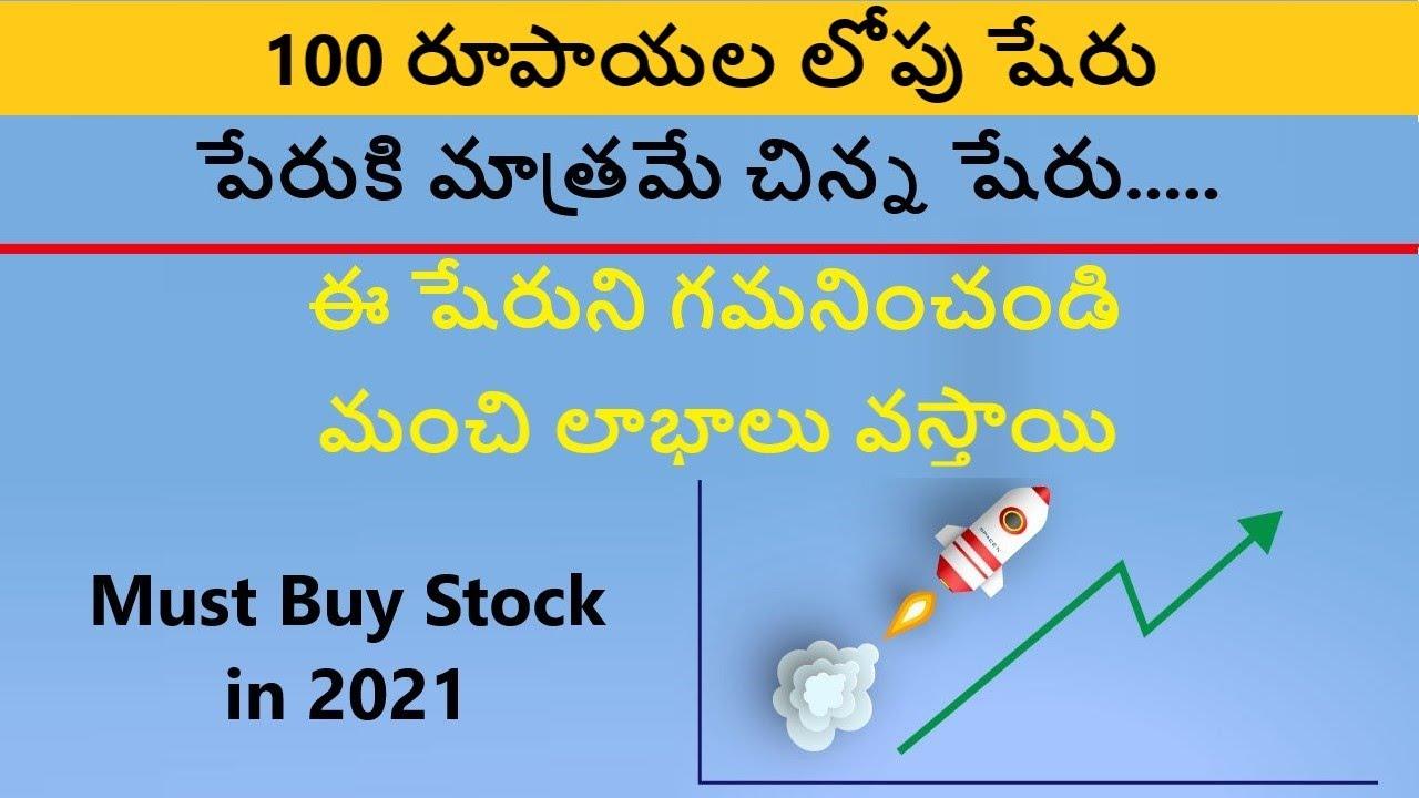 Stocks below 100 rupees, must buy stocks in 2021, best stocks to buy now, stocks to buy in 2021