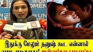 இதுக்கு மேலும் தனுஷ் கூட என்னால் வாழ முடியாது!|Suchi Leaks Effect Dhanush and Ishwarya|Lastest