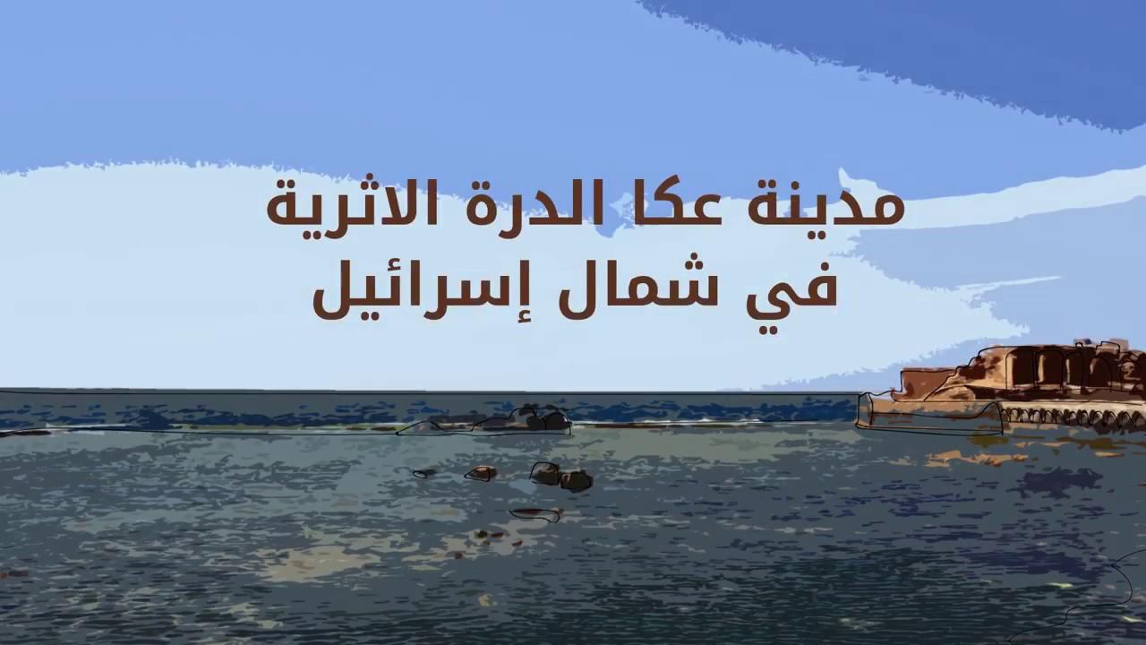 عكا المدينة المختلطة بتاريخ حافل – بحبك إسرائيل