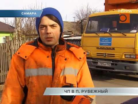Новости Самары. ЧП в п. Рубежный
