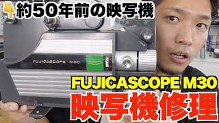 【修理】約50年前の8ミリ映写機を復活?映写機の使用方法もご紹介!【FUJICASCOPE M30】
