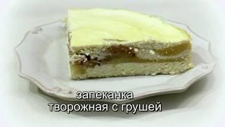 запеканка творожная с грушей и манкой в духовке рецепты от валентины