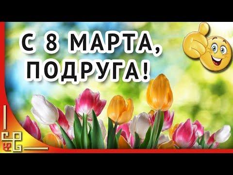 8 марта 🌼 Красивое поздравление с 8 марта для ПОДРУГИ