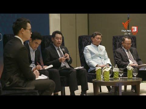 ประเมินศักยภาพการแข่งขันทางเศรษฐกิจของไทยในยุค 4.0 #ที่นี่ThaiPBS #ThaiPBS