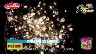 Видео-каталог наших фейерверков - Магазин