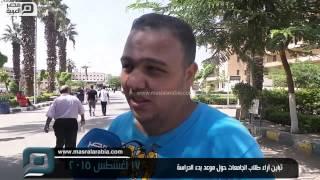 مصر العربية | تباين آراء طلاب الجامعات حول موعد بدء الدراسة
