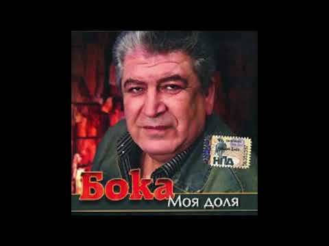 BOKA 1988 FULL CD YERKERE