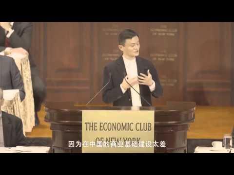 马云纽约演讲震撼了美国商界。