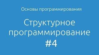 Основы программирования #4 Структурное программирование
