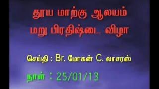 2013 br mohan c lazarus message