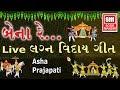 Lagna Vidai Geet : Bena Re : Live Gujarati Vidai Song : Soor Mandir