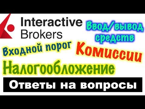 Торговля акциями и фьючерсами через Американского брокера  INTERACTIVE BROKERS! Ответы на вопросы!