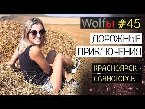 Поездка в Саяногорск. Хакасия. Wolfы семейный влог.