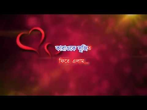 Phire Elam Dure Giye Karaoke   Asha Bhosle   RD Burman