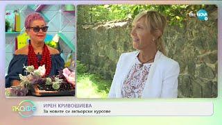 """Ирен Кривошиева: За новите си актьорски курсове - """"На кафе"""" (14.09.2020)"""