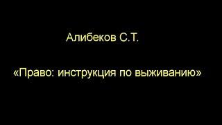 Алібеков С. Т. ''Право: інструкція по виживанню''