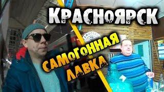 Красноярск, самогонная лавка, алко плацкарт