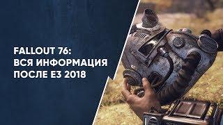 Подробности Fallout 76 с Е3 2018 Новости Fallout 30