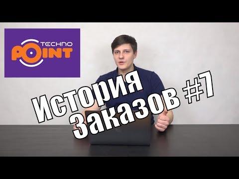 История заказов #7: ДНС - Технопоинт, Казань