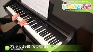 アシタカせっ記「もののけ姫」より / JOE HISAISHI : ピアノ(ソロ) / 初級