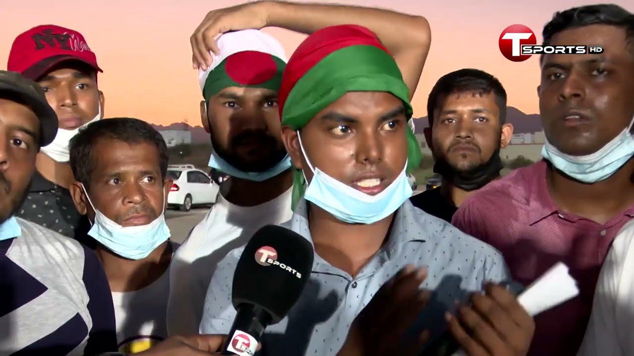 মসজিদের নগরী মাসকাটে সুপার টুয়েলভের টিকিট কাটল বাংলাদেশ | T Sports