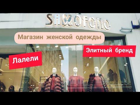 Стамбул 2019.Женская одежда на Лалели. SASSOFONO, итальянский бренд турецкого магазина.