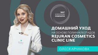Домашний уход на основе полинуклеотидов Rejuran Clinic Line