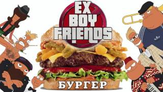 EX-BOYFRIENDS -  БУРГЕР (2017)