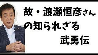 囁かれている渡瀬さんの伝説をまとめてみました。 見た目とのギャップに...