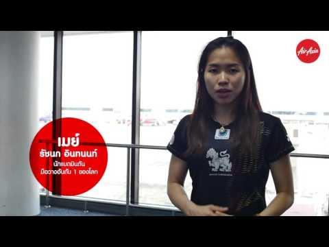 AirAsia - ข้อคิดดีๆจากน้องเมย์ รัชนก สู่อันดับ 1 ของโลก