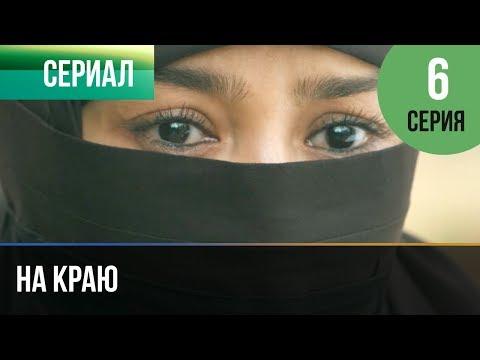 ▶️ На краю 6 серия | Премьера / 2019 / Остросюжетная драма