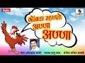Kombda Mhanto Anna Anna Marathi Lokgeet Sumeet Music mp3