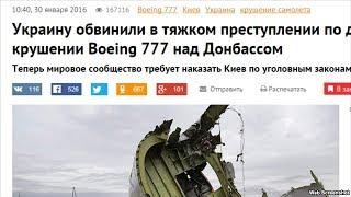 Смотреть видео Украина или Россия виновна в трагедии МН17. онлайн