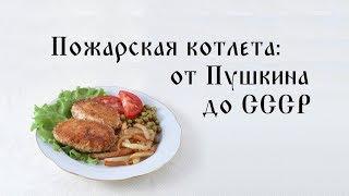 Пожарская котлета от Пушкина до СССР